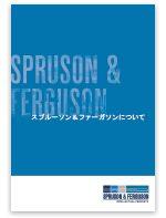 About Spruson & Ferguson - Japanese